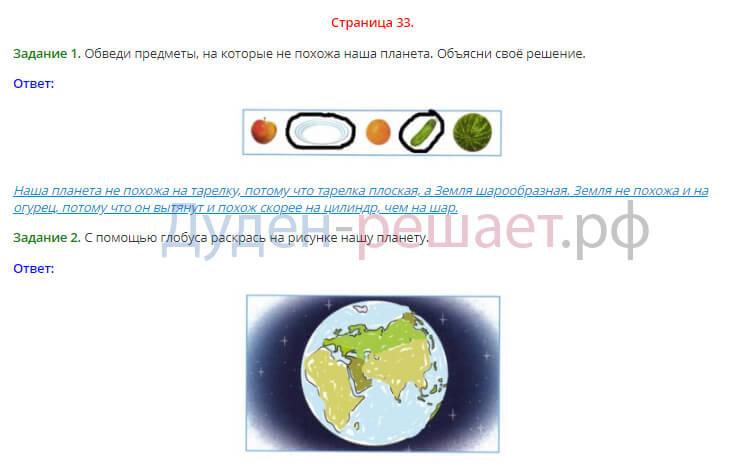 Окружающий мир 1 класс рабочая тетрадь Плешаков 1 часть страница 33