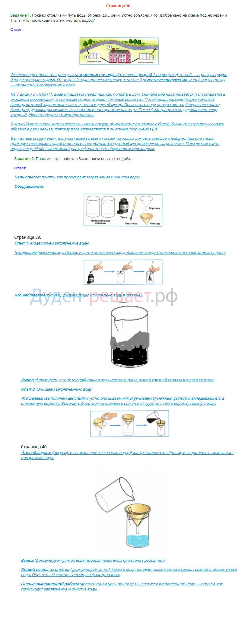 Окружающий мир 1 класс рабочая тетрадь Плешаков 1 часть страница 38
