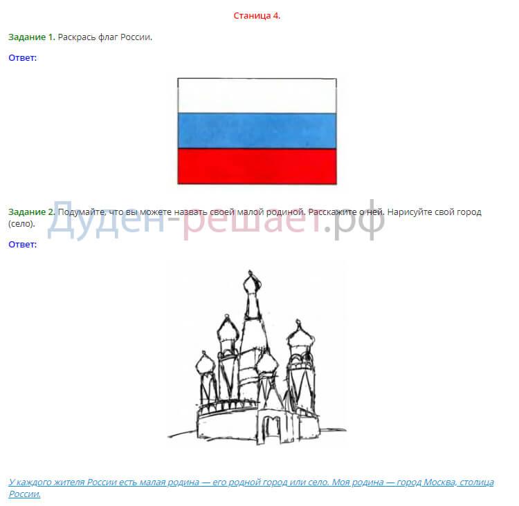 Окружающий мир 1 класс рабочая тетрадь Плешаков 1 часть страница 4