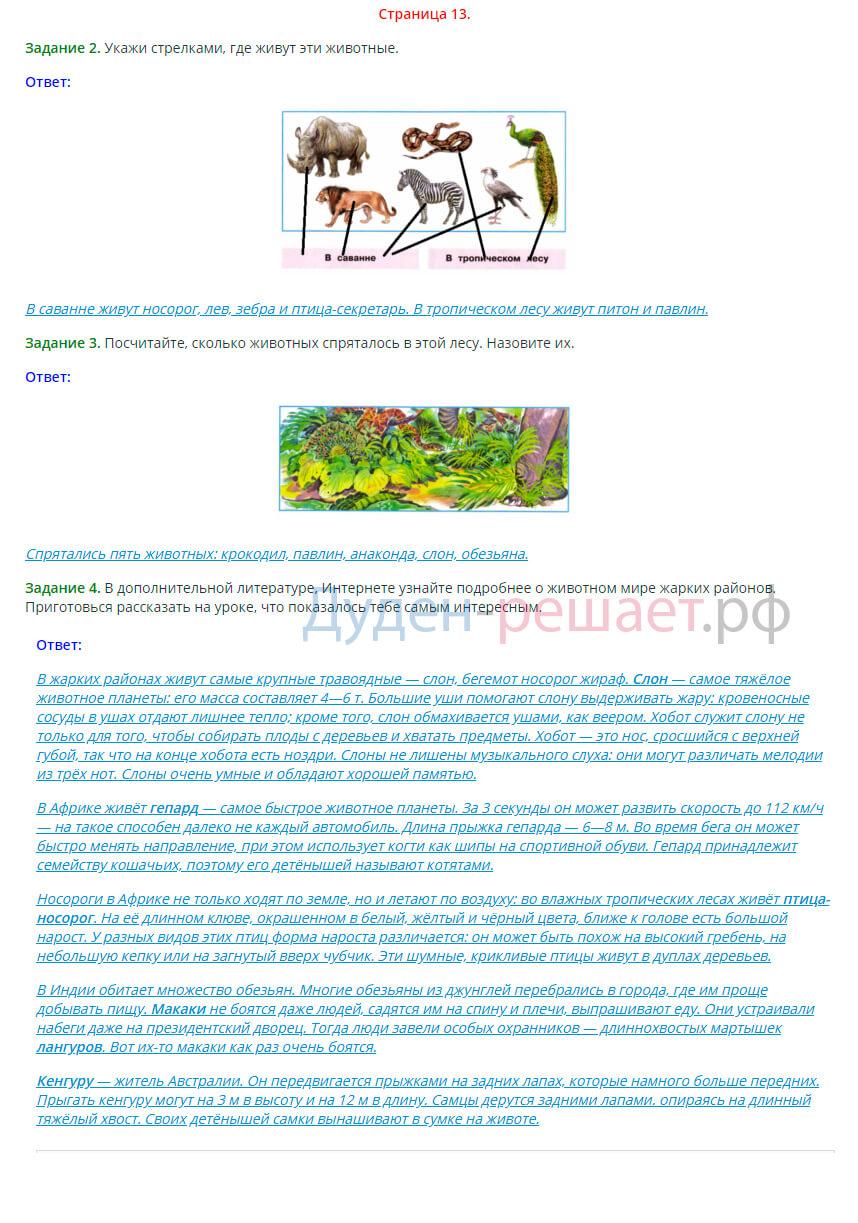 Окружающий мир 1 класс рабочая тетрадь Плешаков 2 часть страница 13