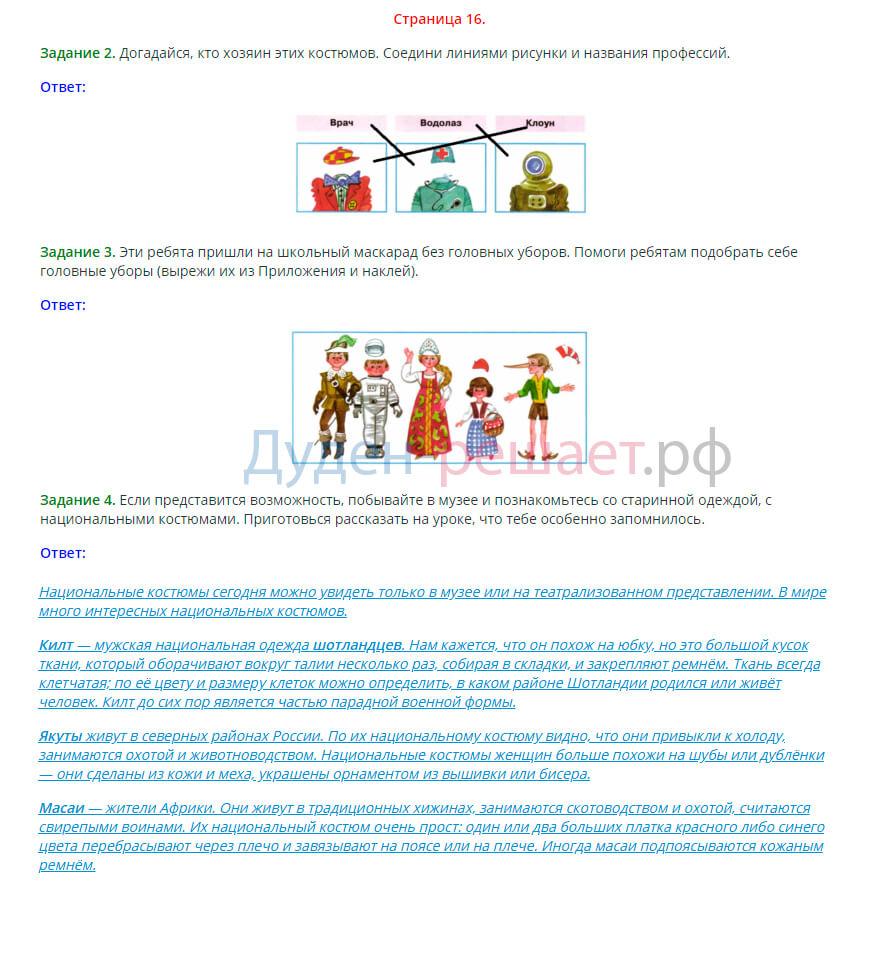 Окружающий мир 1 класс рабочая тетрадь Плешаков 2 часть страница 16