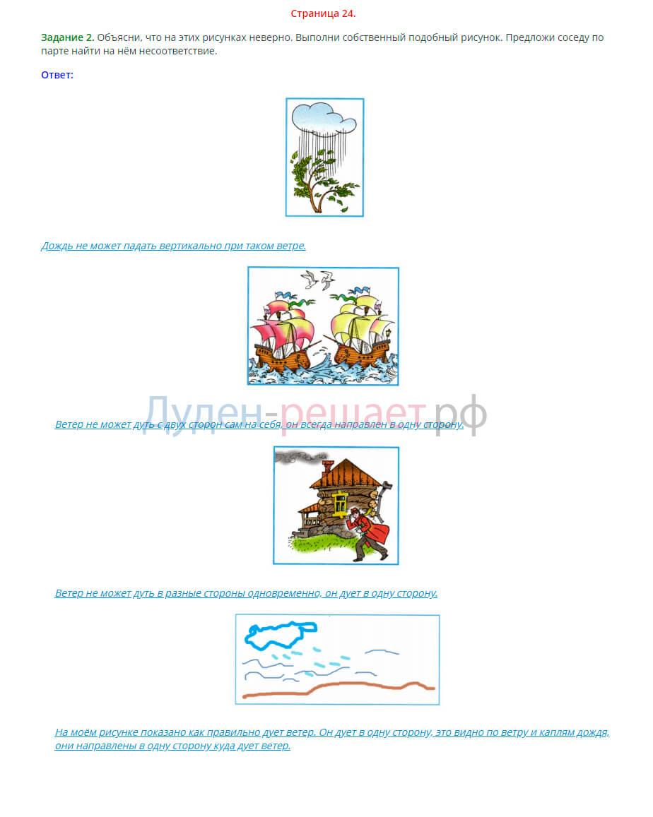 Окружающий мир 1 класс рабочая тетрадь Плешаков 2 часть страница 24