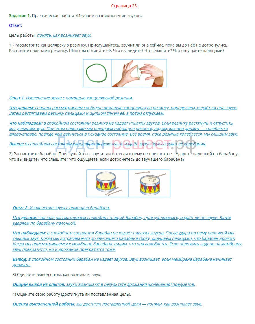 Окружающий мир 1 класс рабочая тетрадь Плешаков 2 часть страница 25