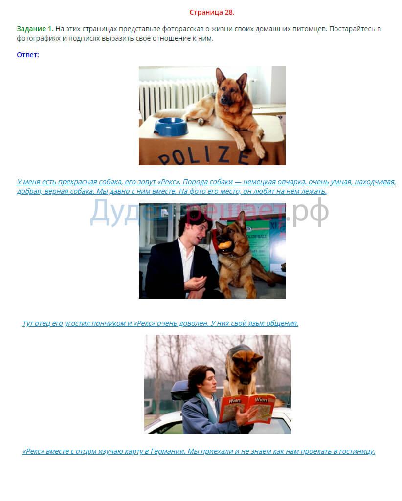 Окружающий мир 1 класс рабочая тетрадь Плешаков 2 часть страница 28