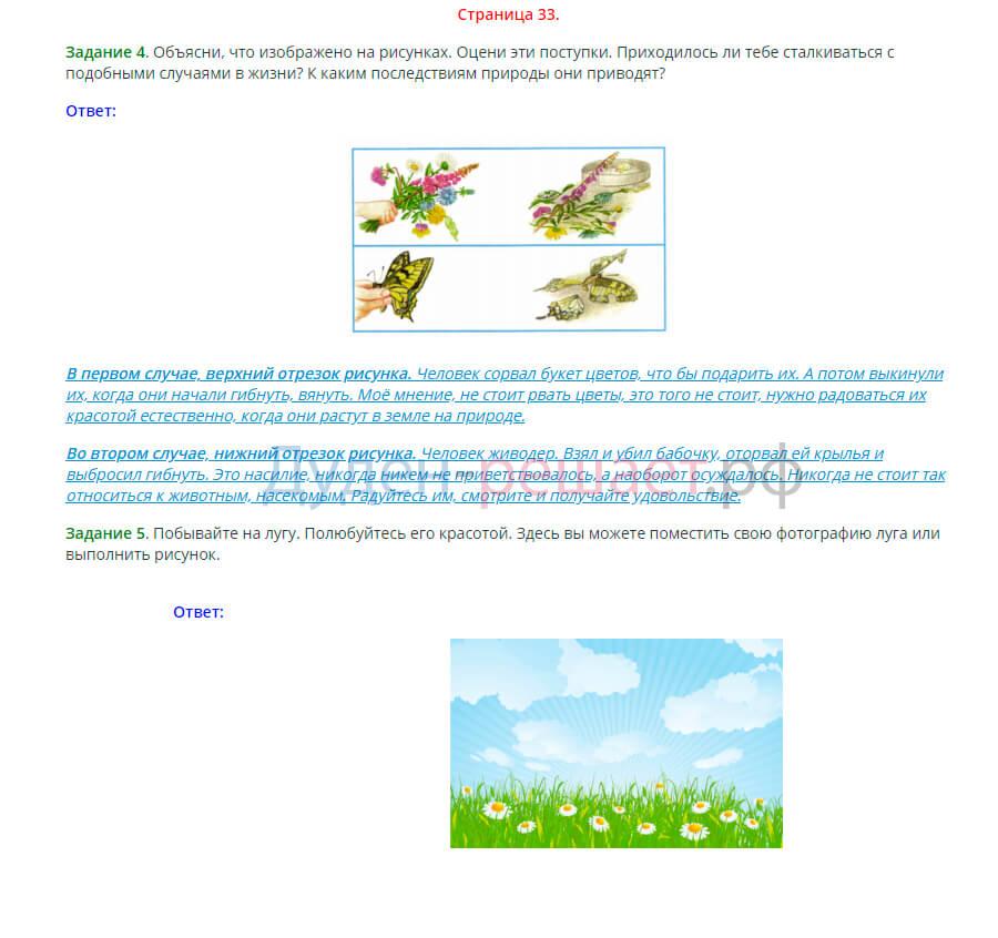 Окружающий мир 1 класс рабочая тетрадь Плешаков 2 часть страница 33