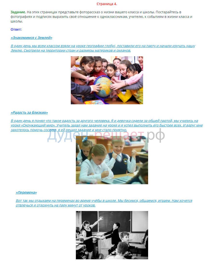 Окружающий мир 1 класс рабочая тетрадь Плешаков 2 часть страница 4