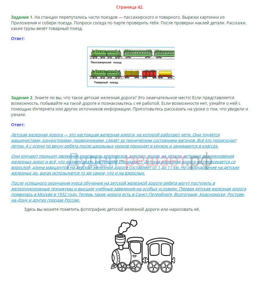 Окружающий мир 1 класс рабочая тетрадь Плешаков 2 часть страница 42
