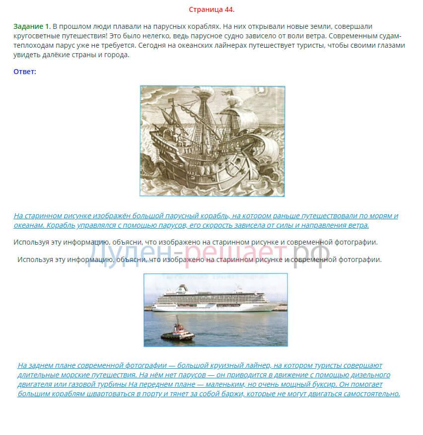 Окружающий мир 1 класс рабочая тетрадь Плешаков 2 часть страница 44