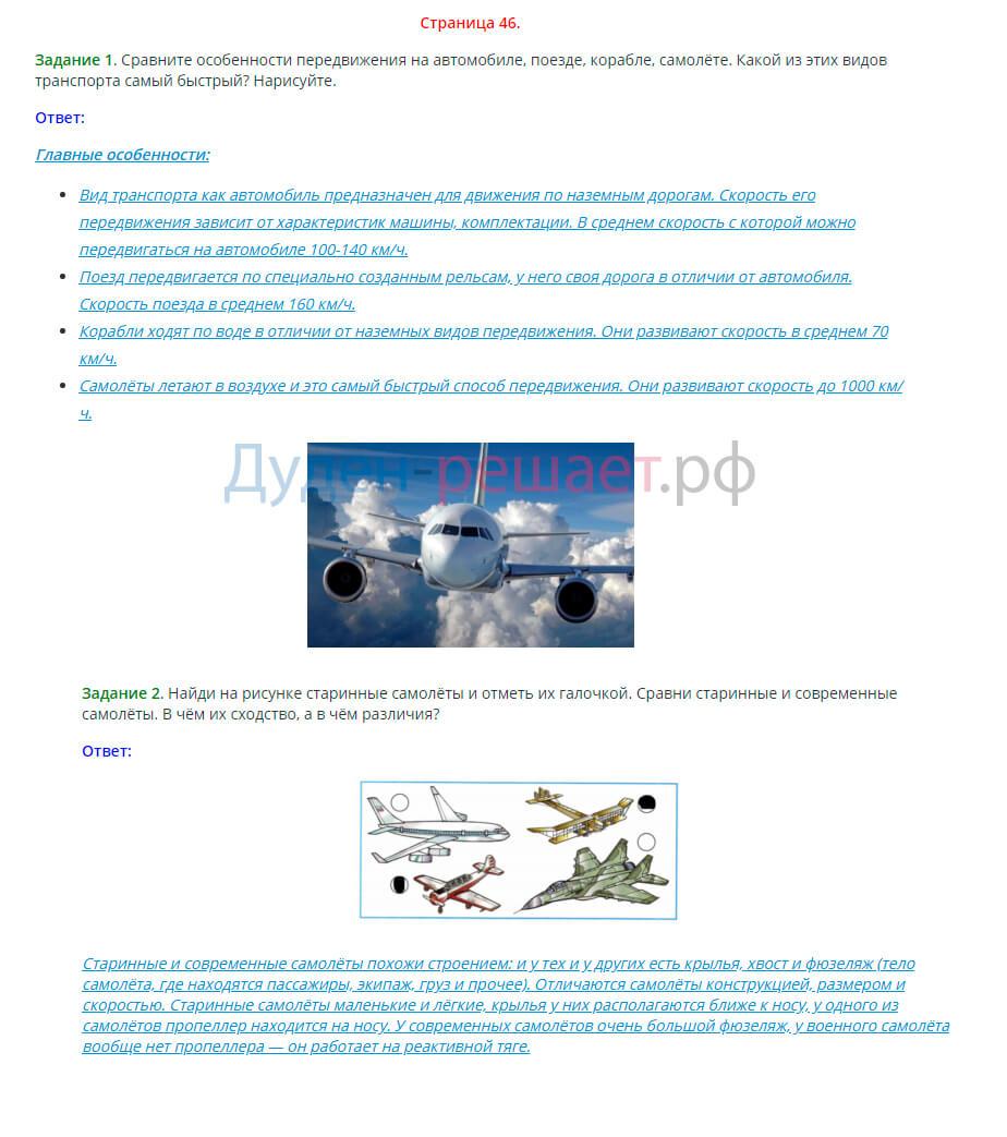 Окружающий мир 1 класс рабочая тетрадь Плешаков 2 часть страница 46