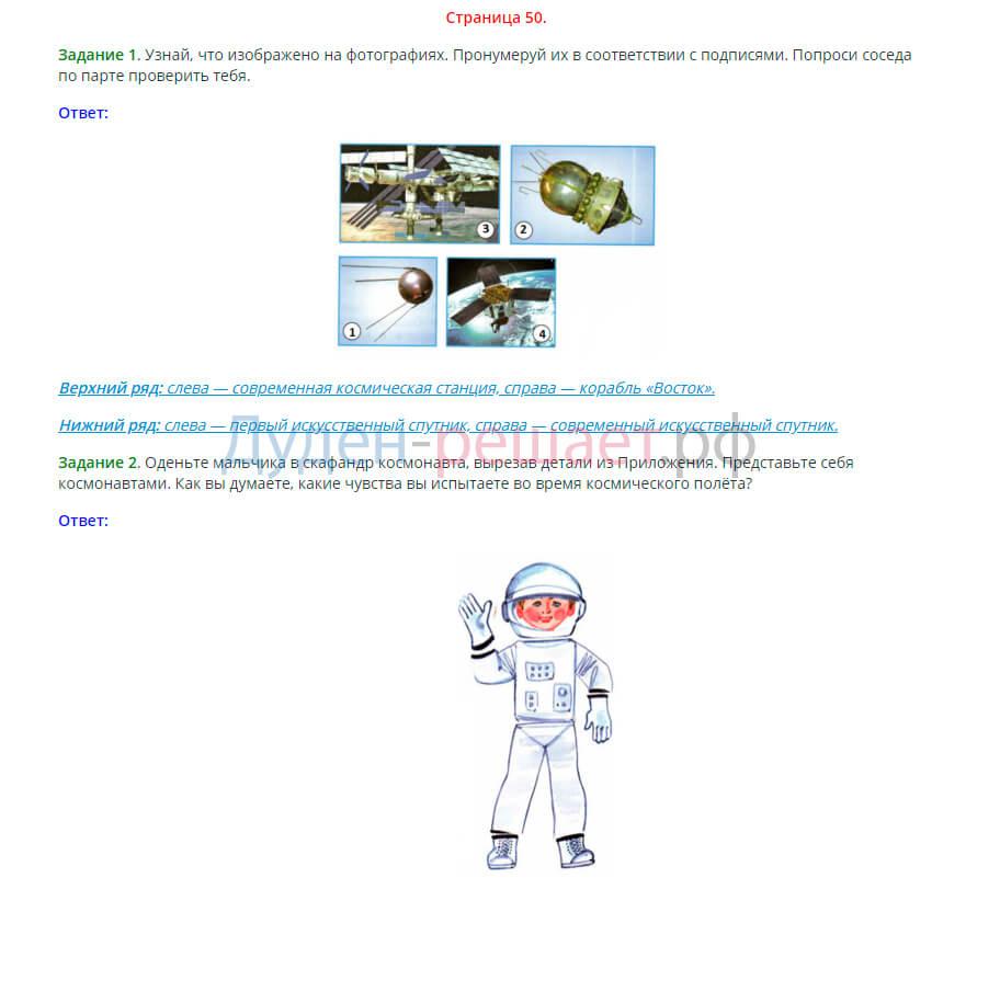Окружающий мир 1 класс рабочая тетрадь Плешаков 2 часть страница 50
