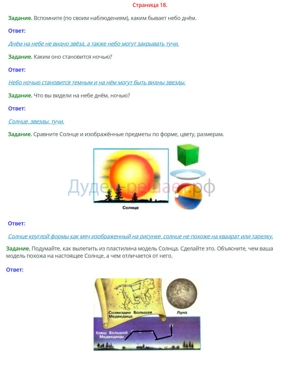 Окружающий мир 1 класс Плешаков 1 часть страница 18