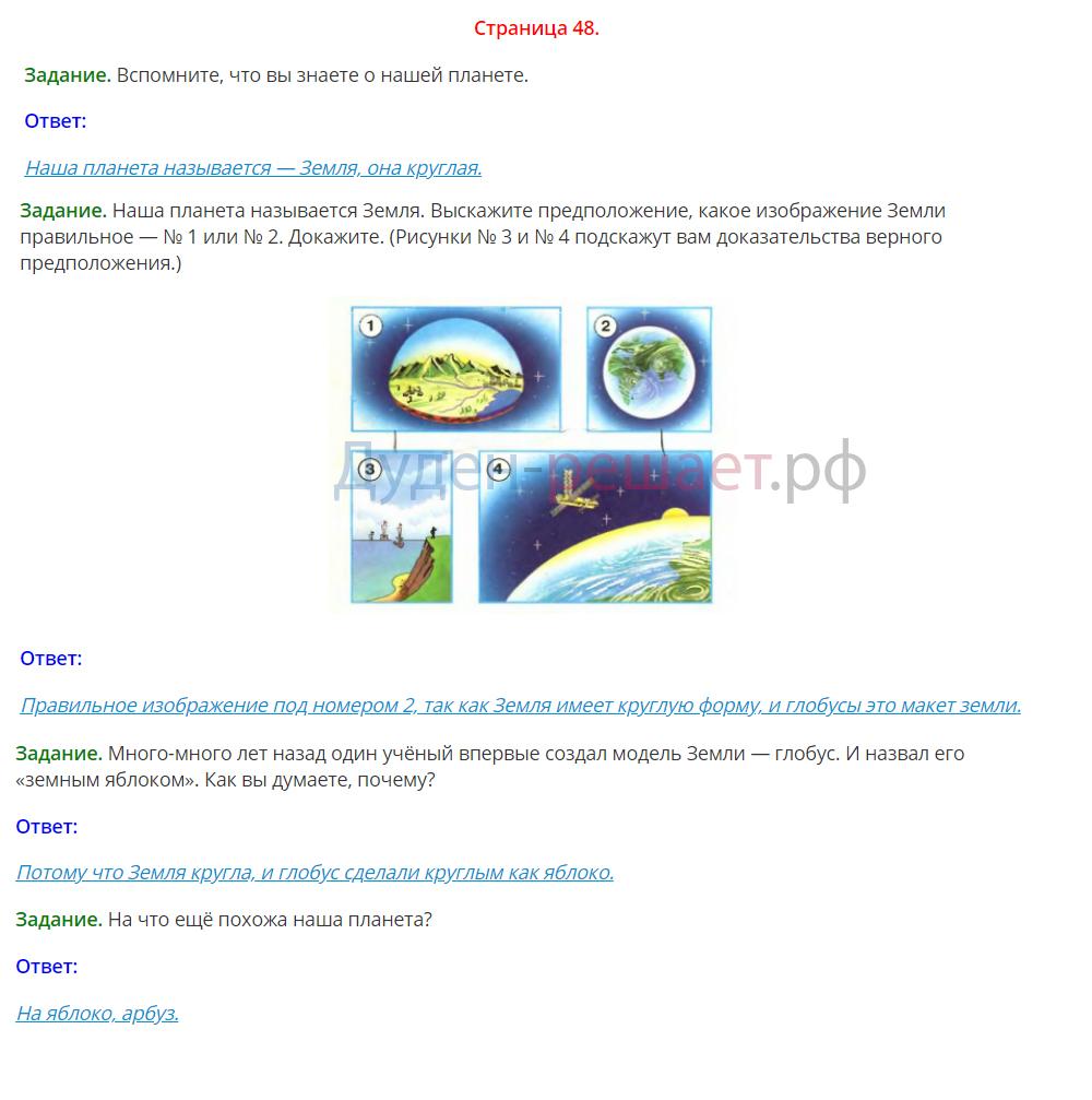 Окружающий мир 1 класс Плешаков 1 часть страница 48