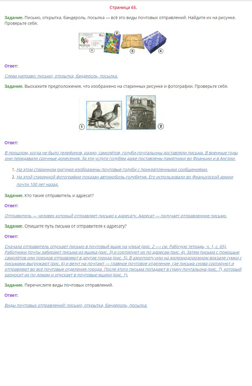 Окружающий мир 1 класс Плешаков 1 часть страница 65