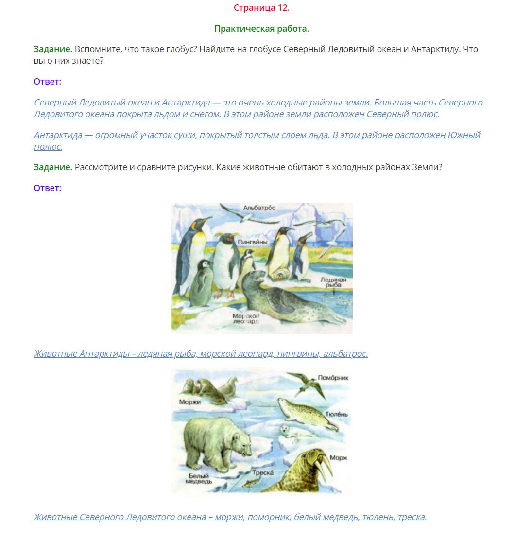 Окружающий мир 1 класс Плешаков 2 часть страница 12