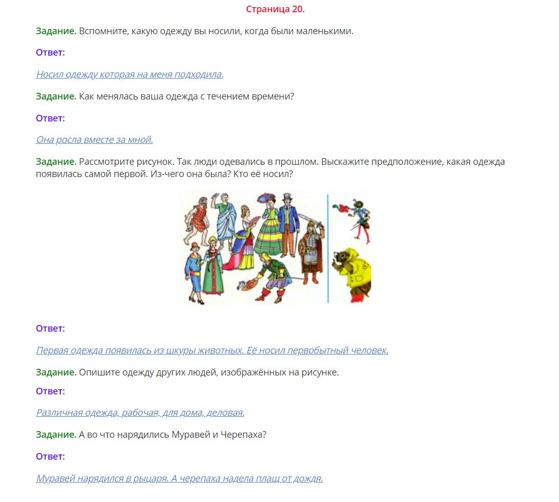 Окружающий мир 1 класс Плешаков 2 часть страница 20