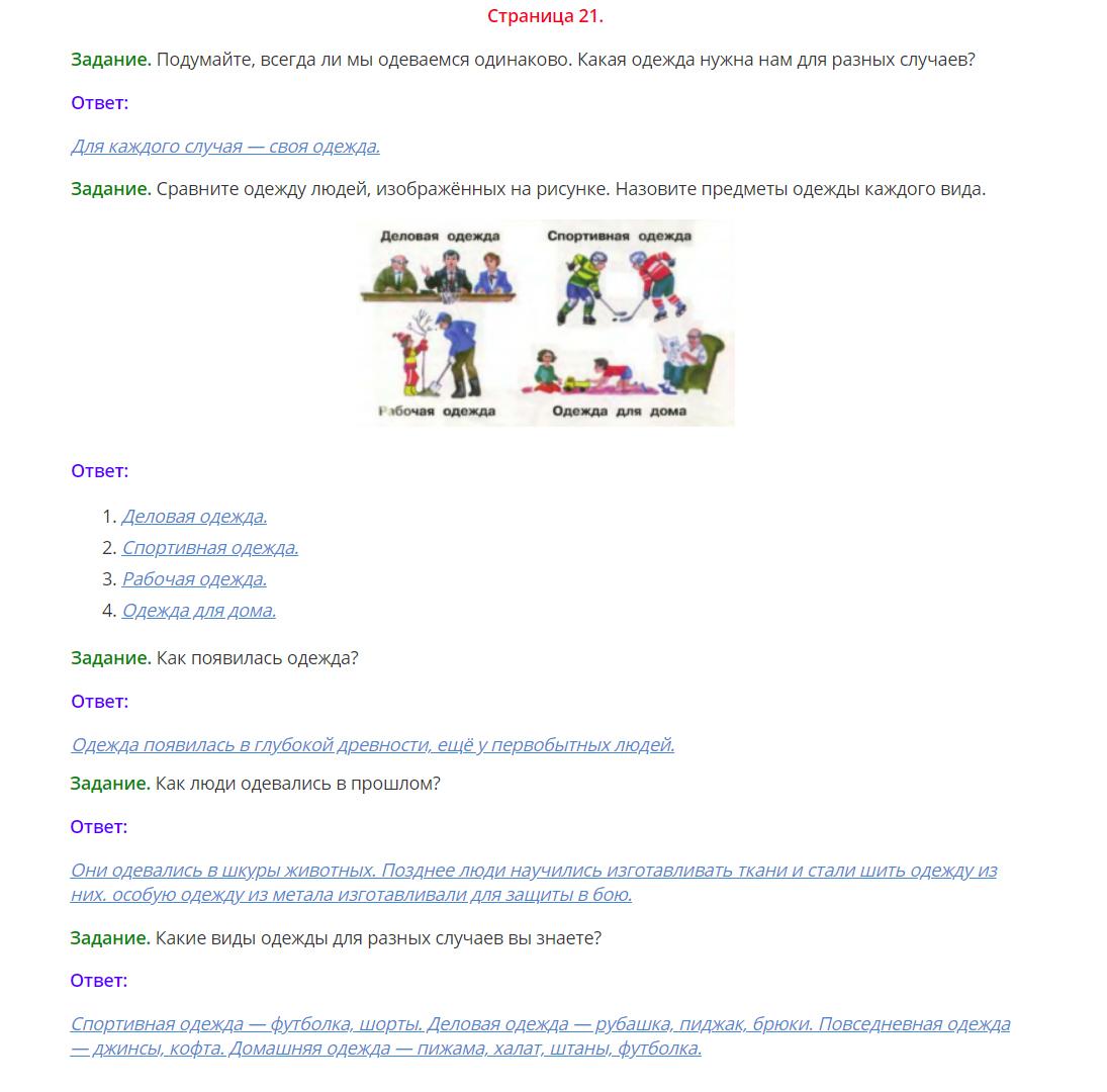 Окружающий мир 1 класс Плешаков 2 часть страница 21