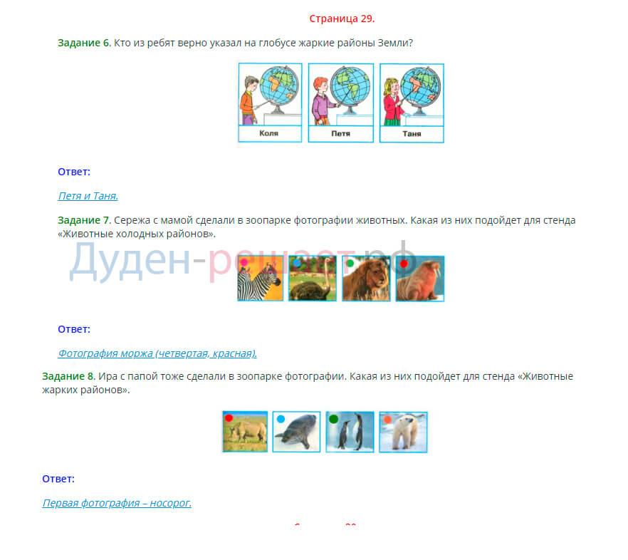 Окружающий мир 1 класс Плешаков 2 часть страница 29