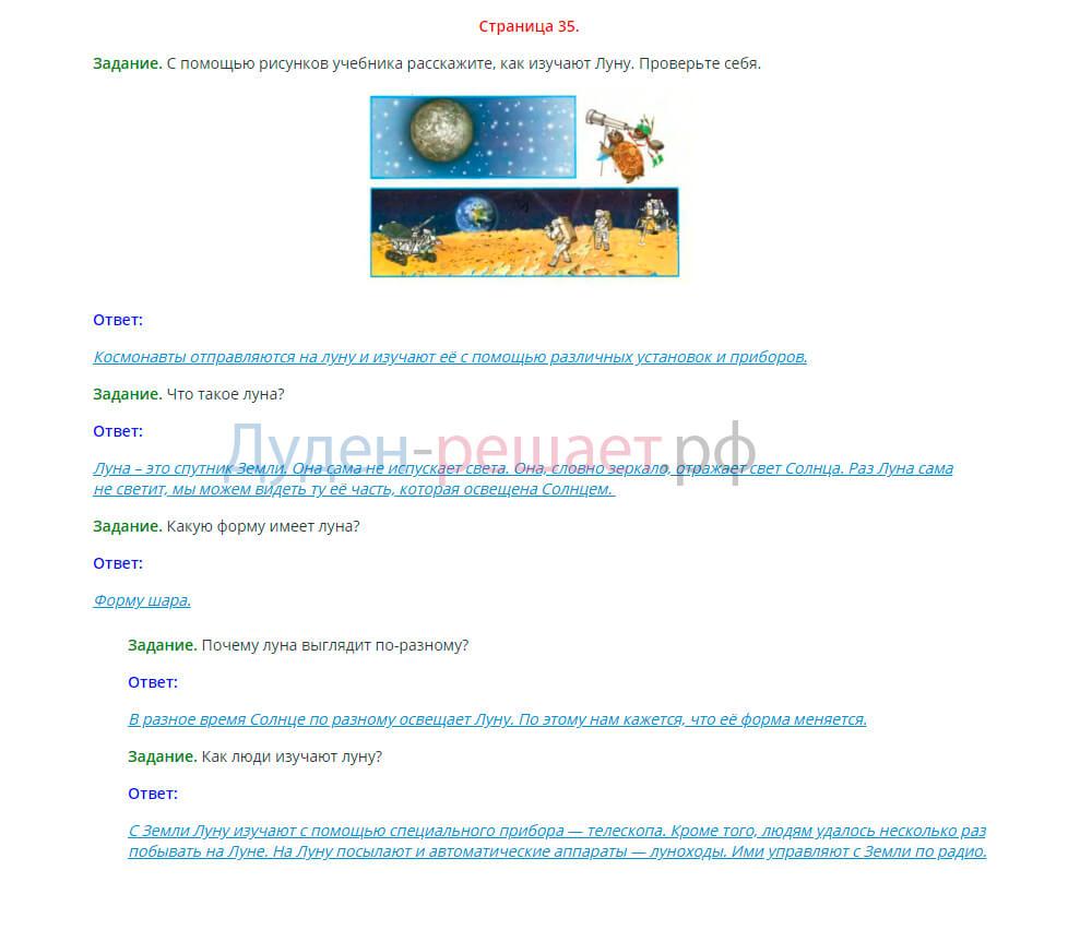 Окружающий мир 1 класс Плешаков 2 часть страница 35