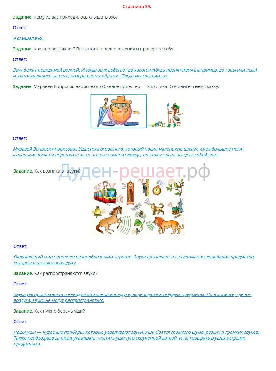 Окружающий мир 1 класс Плешаков 2 часть страница 39