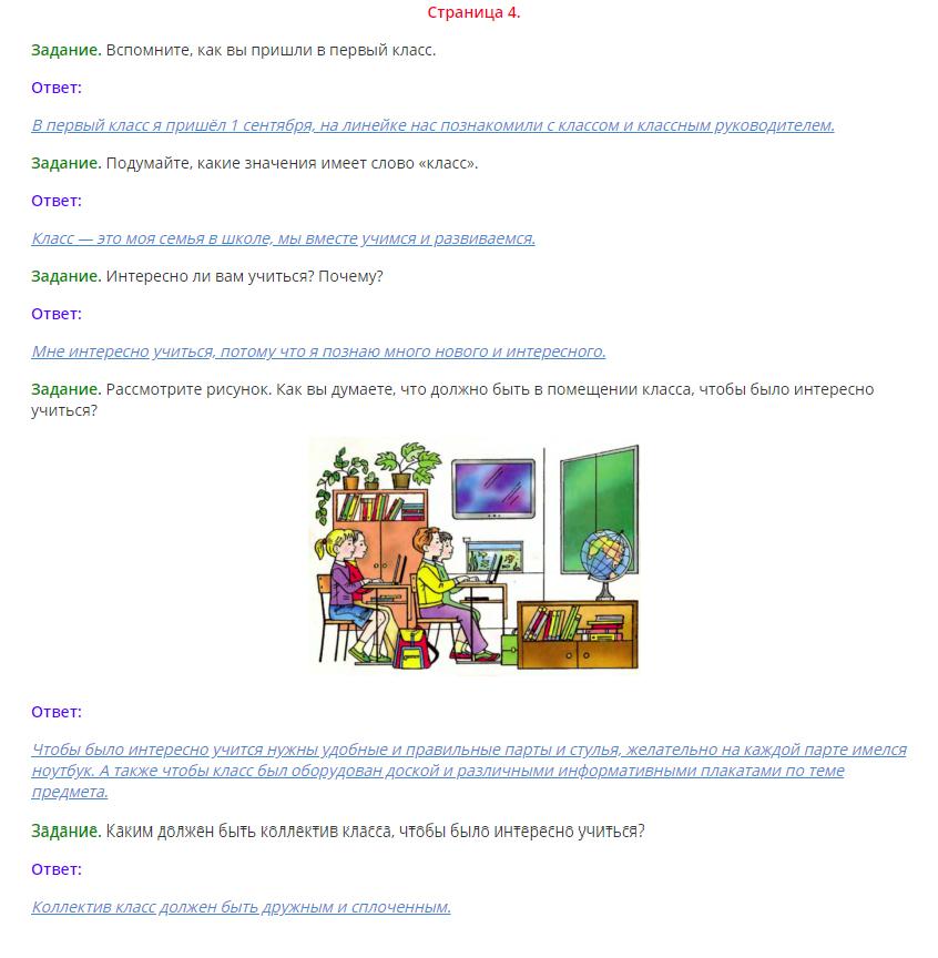 Окружающий мир 1 класс Плешаков 2 часть страница 4