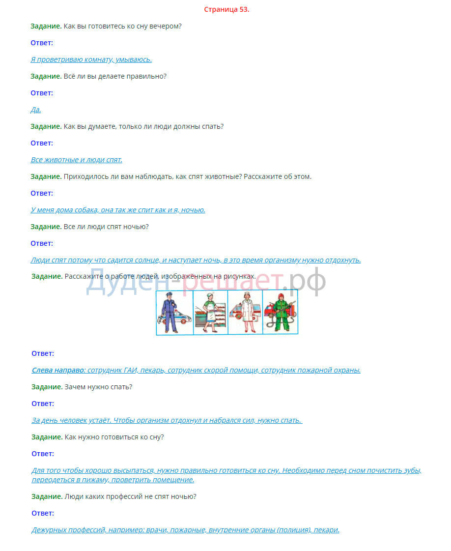 Окружающий мир 1 класс Плешаков 2 часть страница 53