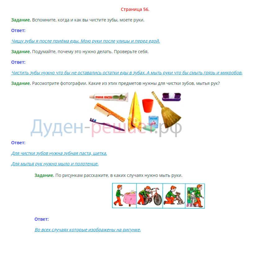 Окружающий мир 1 класс Плешаков 2 часть страница 56