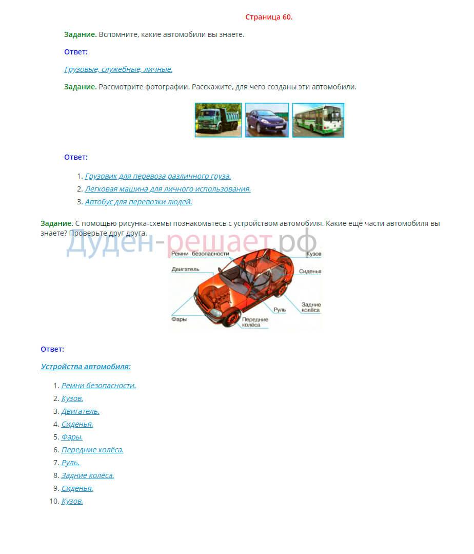 Окружающий мир 1 класс Плешаков 2 часть страница 60