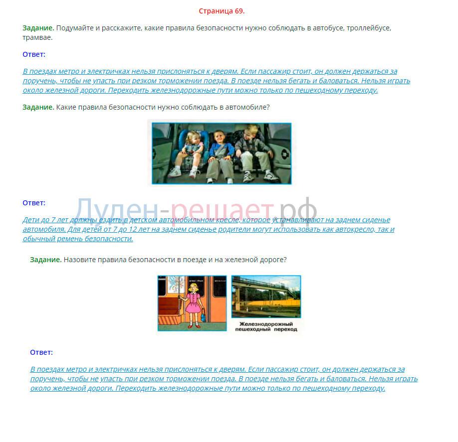 Окружающий мир 1 класс Плешаков 2 часть страница 69