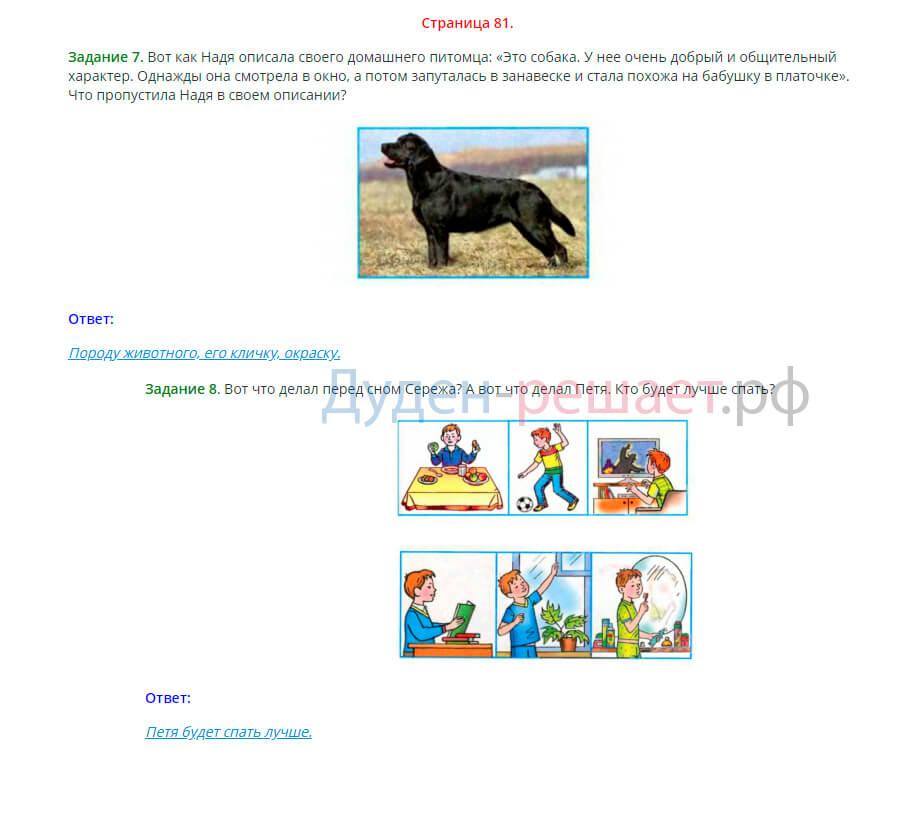 Окружающий мир 1 класс Плешаков 2 часть страница 81