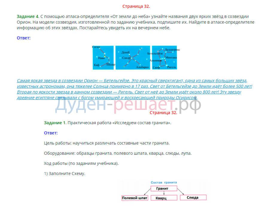 Окружающий мир 2 класс рабочая тетрадь Плешаков 1 часть страница 32