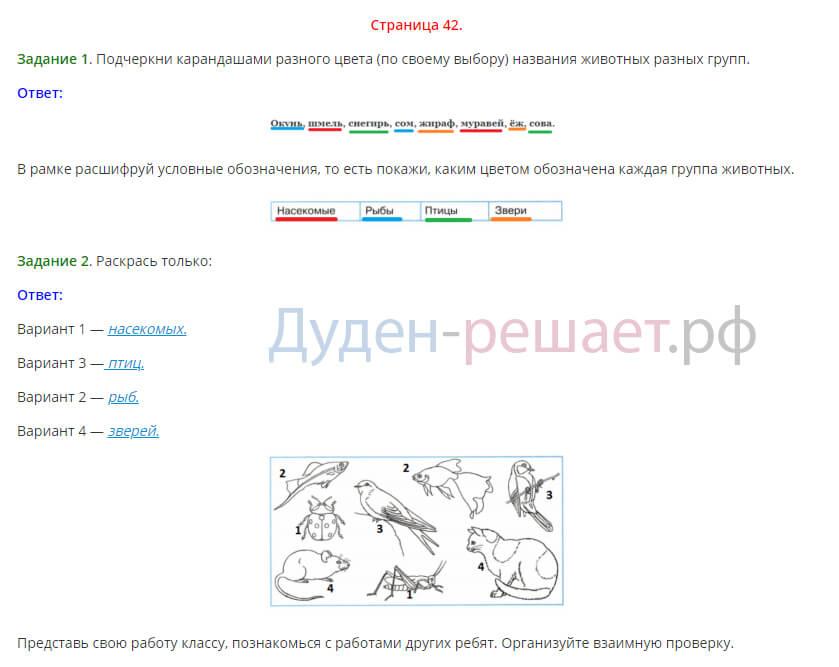 Окружающий мир 2 класс рабочая тетрадь Плешаков 1 часть страница 42