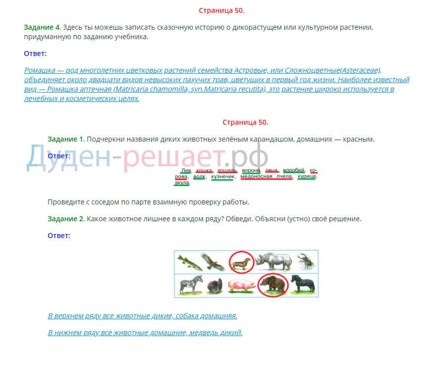 Окружающий мир 2 класс рабочая тетрадь Плешаков 1 часть страница 50
