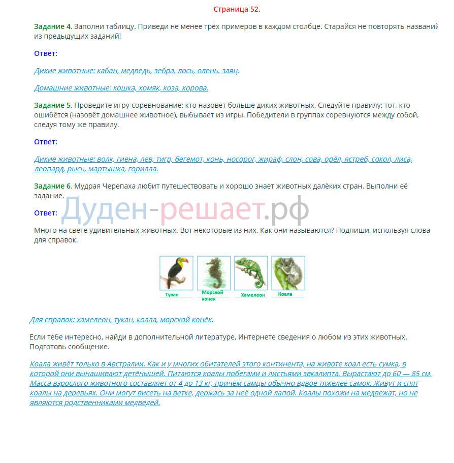 Окружающий мир 2 класс рабочая тетрадь Плешаков 1 часть страница 52