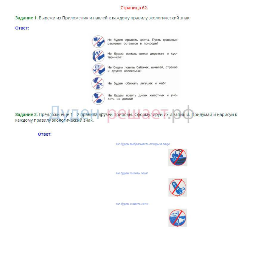 Окружающий мир 2 класс рабочая тетрадь Плешаков 1 часть страница 62