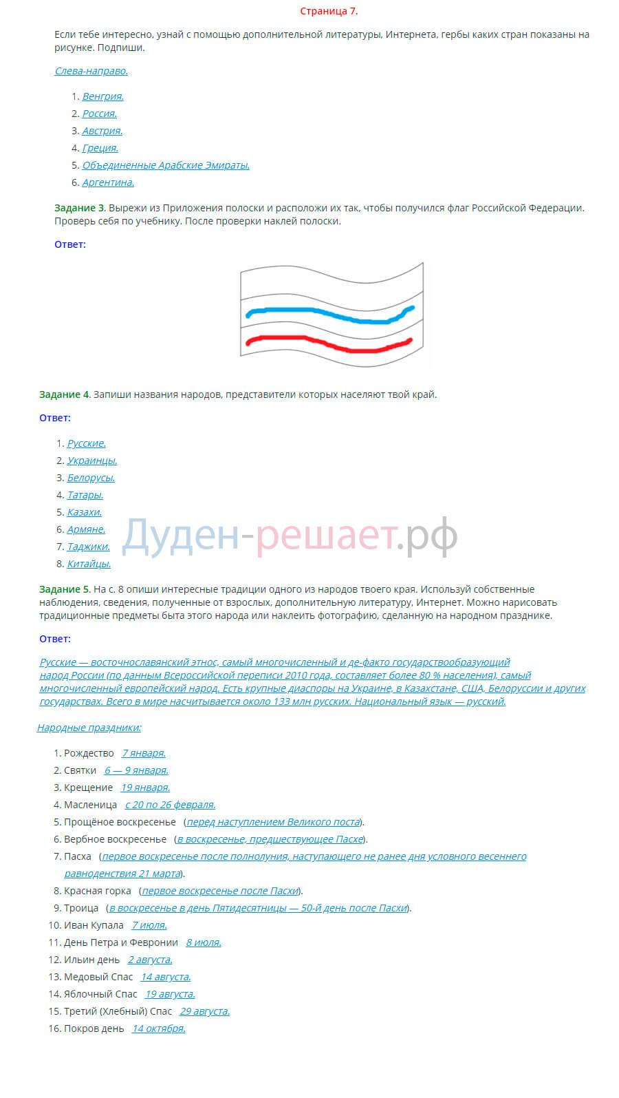 Окружающий мир 2 класс рабочая тетрадь Плешаков 1 часть страница 7