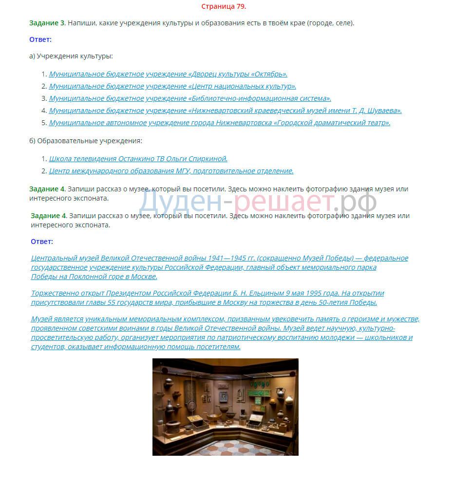 Окружающий мир 2 класс рабочая тетрадь Плешаков 1 часть страница 79