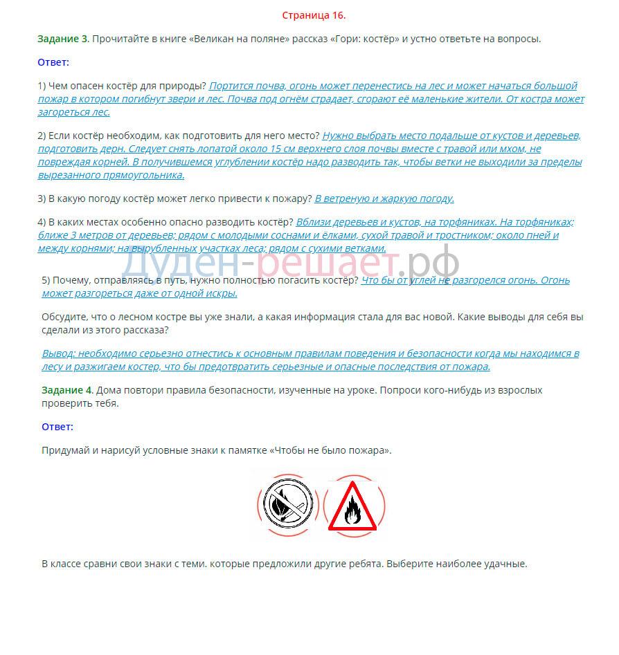 Окружающий мир 2 класс рабочая тетрадь Плешаков 2 часть страница 16