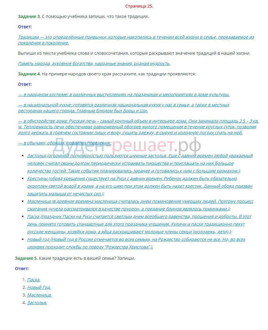 Окружающий мир 2 класс рабочая тетрадь Плешаков 2 часть страница 25