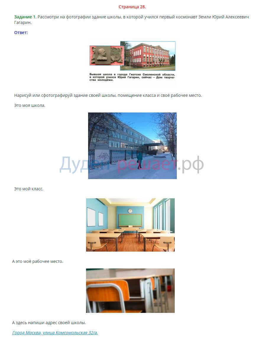 Окружающий мир 2 класс рабочая тетрадь Плешаков 2 часть страница 28