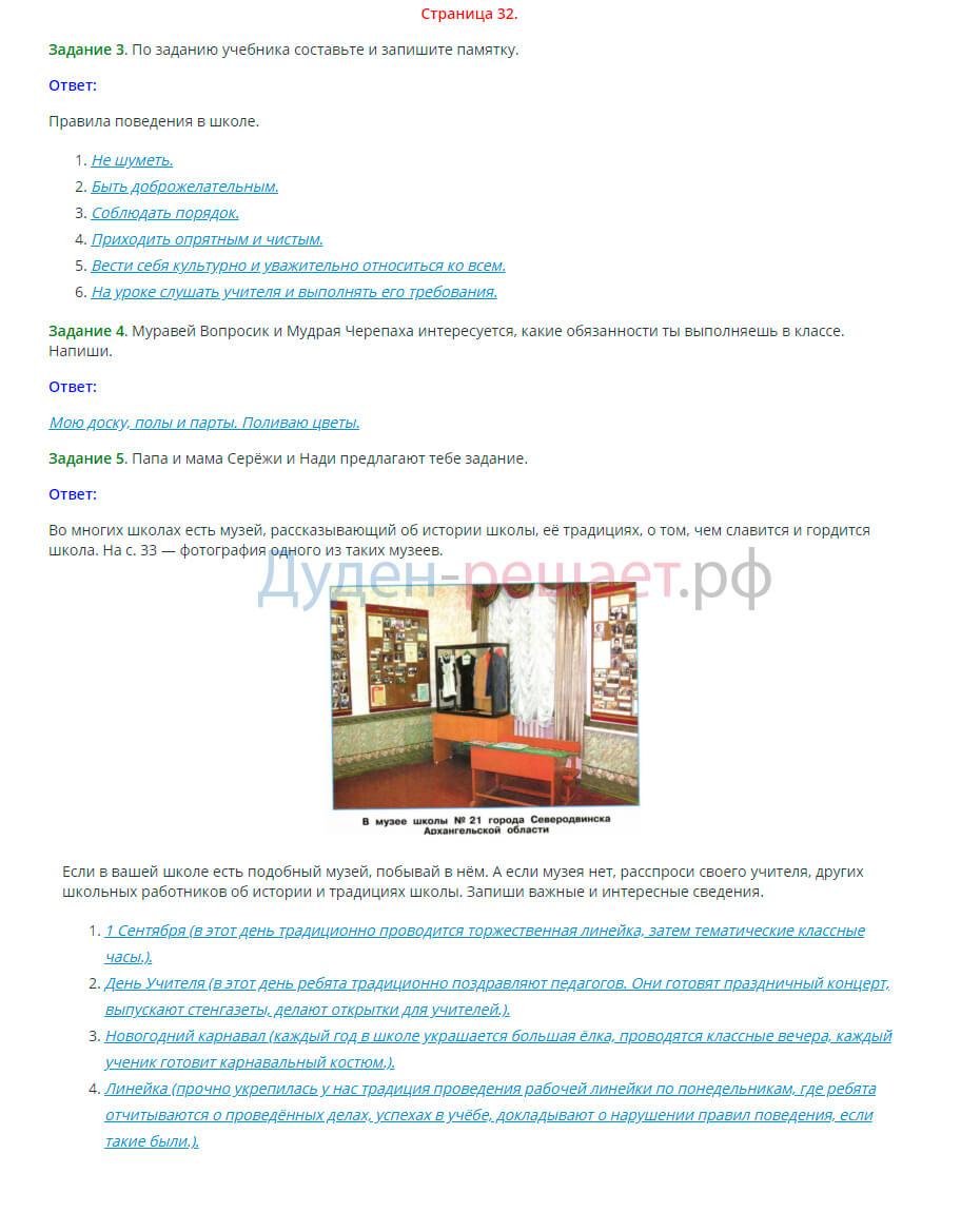 Окружающий мир 2 класс рабочая тетрадь Плешаков 2 часть страница 32
