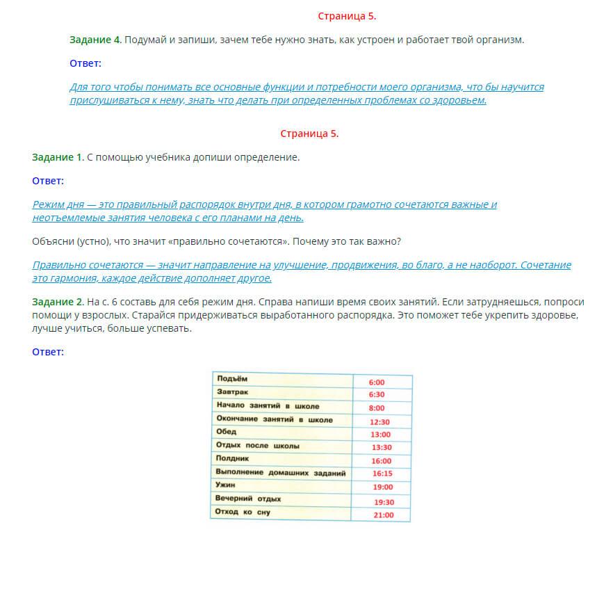 Окружающий мир 2 класс рабочая тетрадь Плешаков 2 часть страница 5