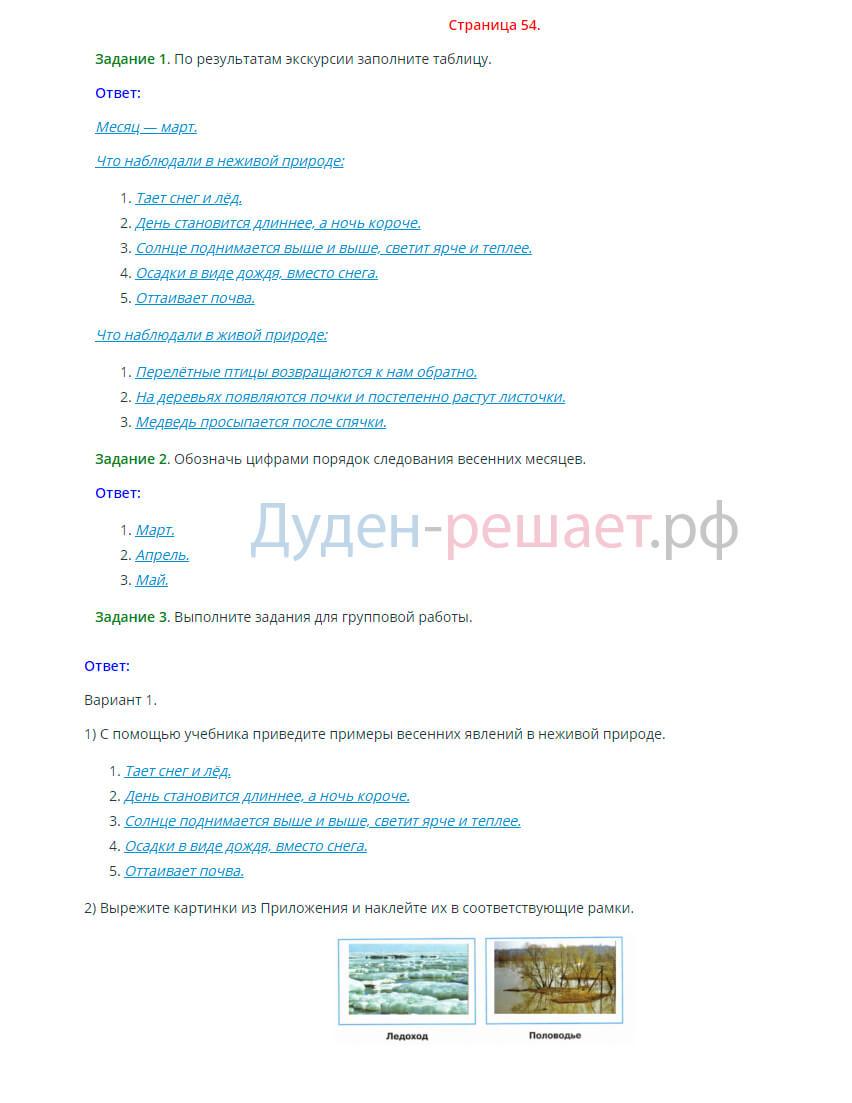 Окружающий мир 2 класс рабочая тетрадь Плешаков 2 часть страница 54