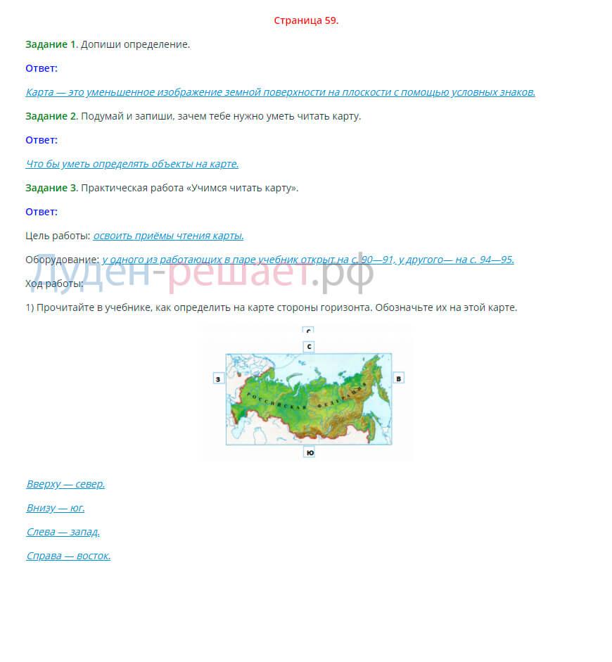 Окружающий мир 2 класс рабочая тетрадь Плешаков 2 часть страница 59
