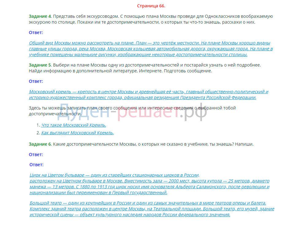 Окружающий мир 2 класс рабочая тетрадь Плешаков 2 часть страница 66