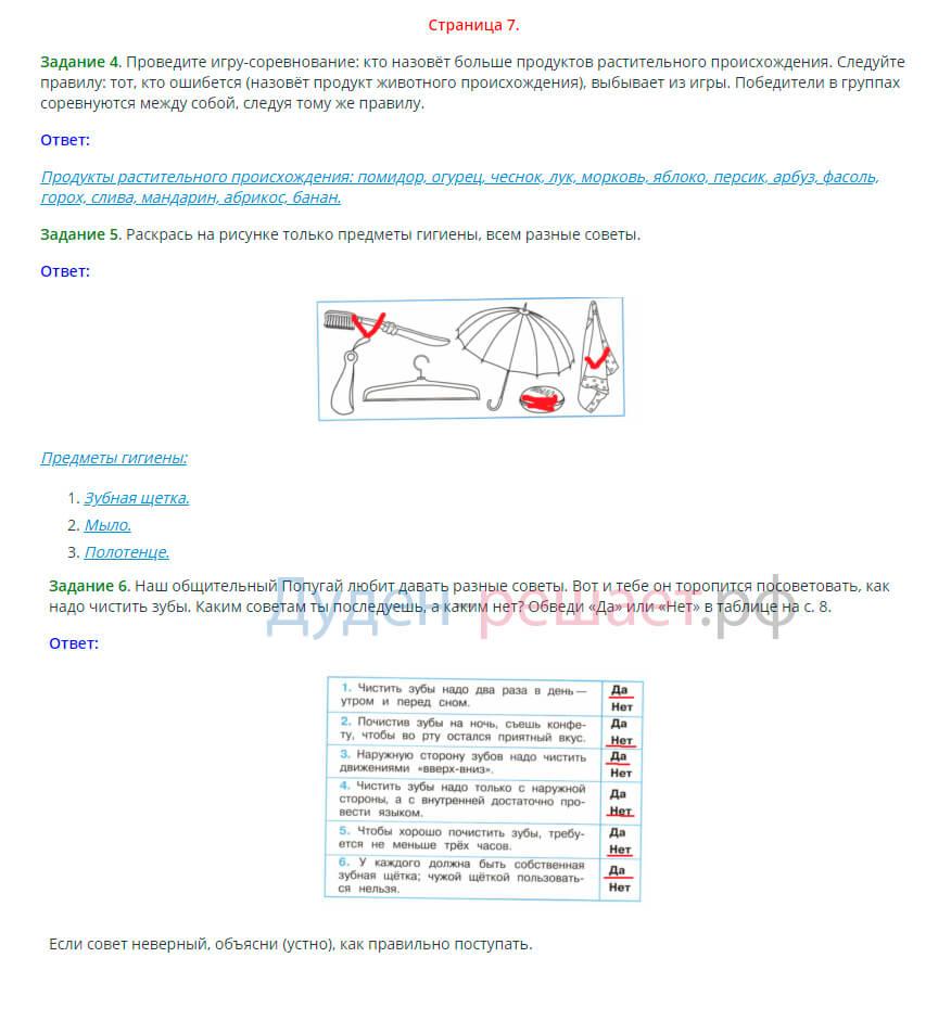 Окружающий мир 2 класс рабочая тетрадь Плешаков 2 часть страница 7