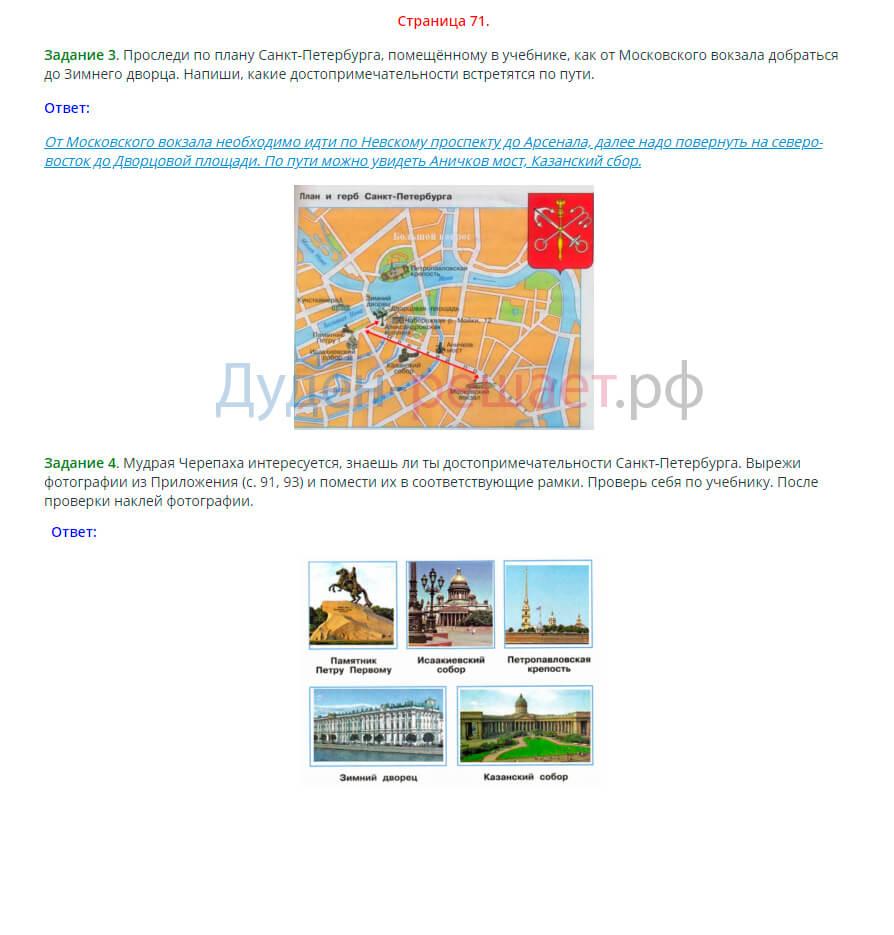 Окружающий мир 2 класс рабочая тетрадь Плешаков 2 часть страница 71