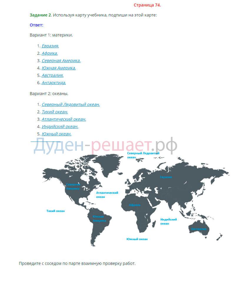 Окружающий мир 2 класс рабочая тетрадь Плешаков 2 часть страница 74