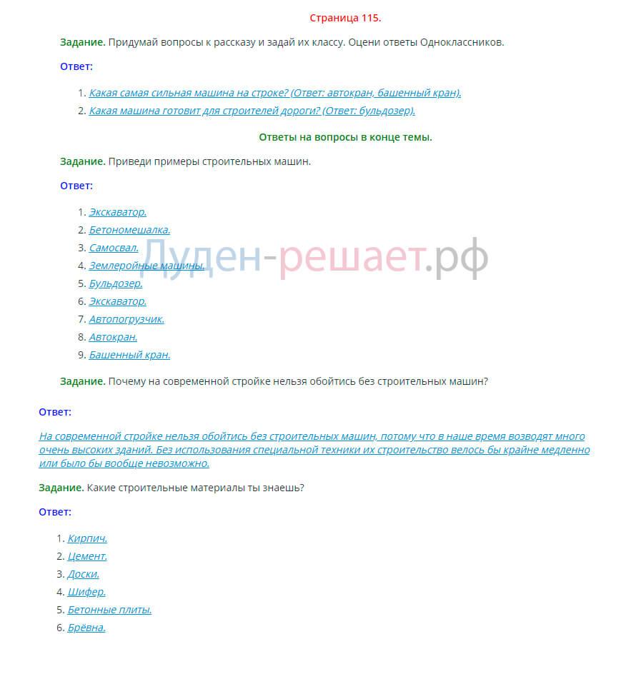 Окружающий мир 2 класс Плешаков 1 часть страница 115