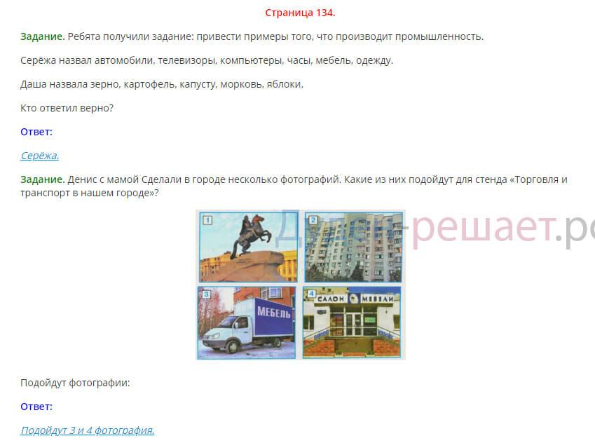 Окружающий мир 2 класс Плешаков 1 часть страница 134