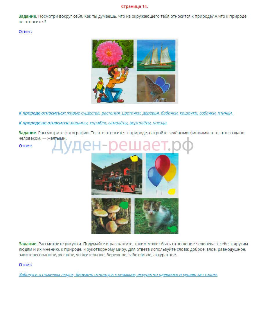 Окружающий мир 2 класс Плешаков 1 часть страница 14
